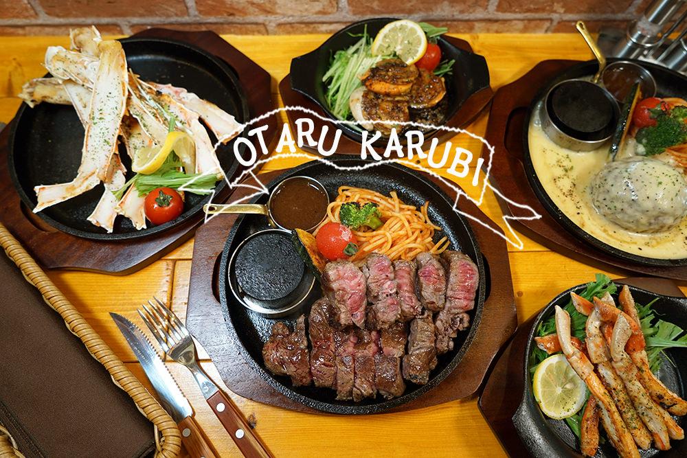 日本北海道.美食 | 家庭料理平價吃高檔牛排與漢堡排 – OTARU KARUBI 小樽カルビ