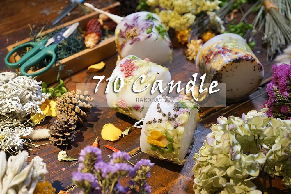 日本北海道.函館 | 女子旅浪漫乾燥花蠟燭手作體驗 710 CANDLE,日式居家美學自己來