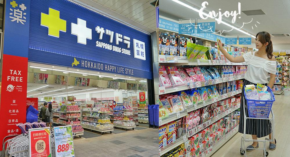 日本北海道.購物 | 狸小路札幌藥妝,店長激推、人氣必買購物攻略,隱藏版貼心服務和折價券一起奉上
