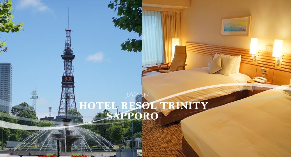 日本北海道.住宿 | 札幌大通公園旁,女性專用樓層與大浴場 Hotel Resol Trinity SAPPORO,閨蜜一起來入住