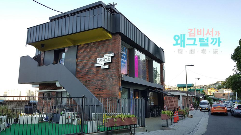 韓劇場景 . 首爾 | 金祕書為何那樣김비서가 왜 그럴까 金祕書的家,吃泡麵、頂樓紅酒、衣櫥之吻