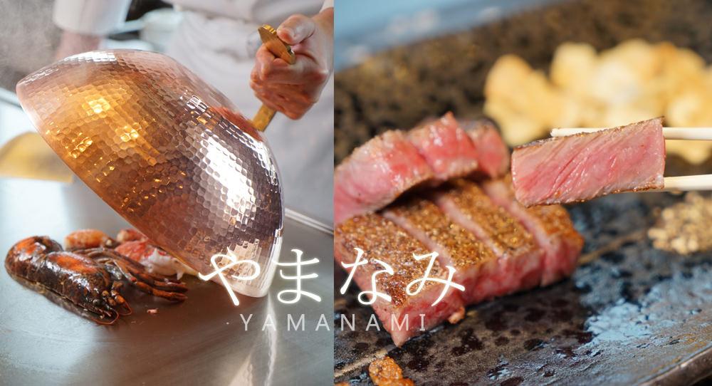 日本北海道.美食 | 京王廣場飯店無敵景觀與頂級和牛鐵板燒,札幌老饕食客私藏餐廳 YAMANAMI やまなみ