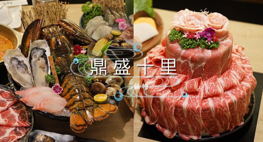 台北.美食 | 黃金湯頭與龍蝦、鮮肉高塔、滴雞精霸氣上桌,日系鼎盛十里鍋物 (用餐京華城免費停車 5 小時)