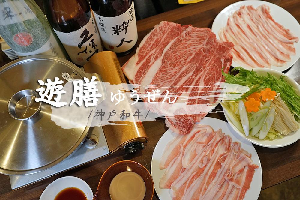 日本北海道.美食 | 函館和牛爽爽吃,日幣 5,000 有找!神戶和牛 遊膳  ゆうぜん