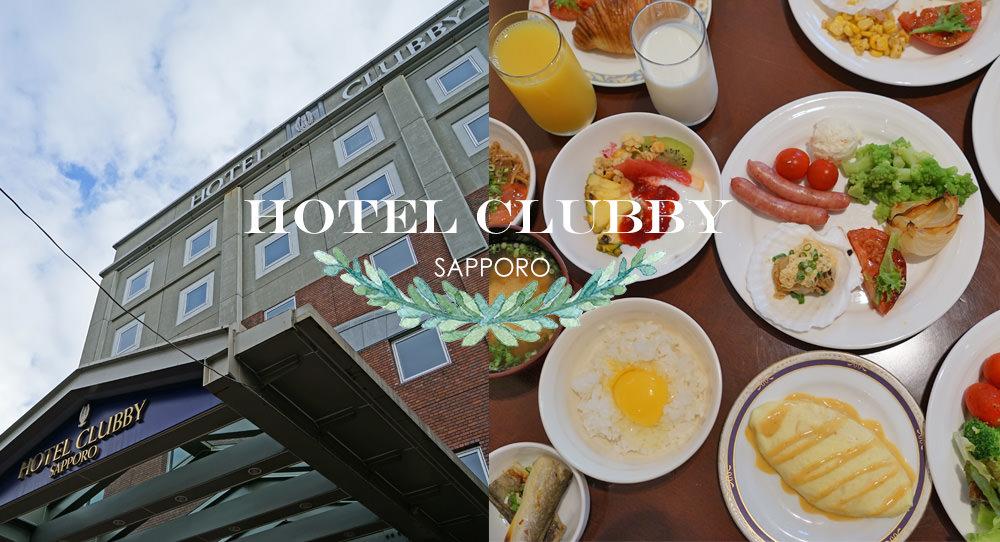 日本北海道.住宿 |  Hotel Clubby SAPPORO 札幌克拉比酒店,超好吃早餐,步行就可前往啤酒廣場與購物中心