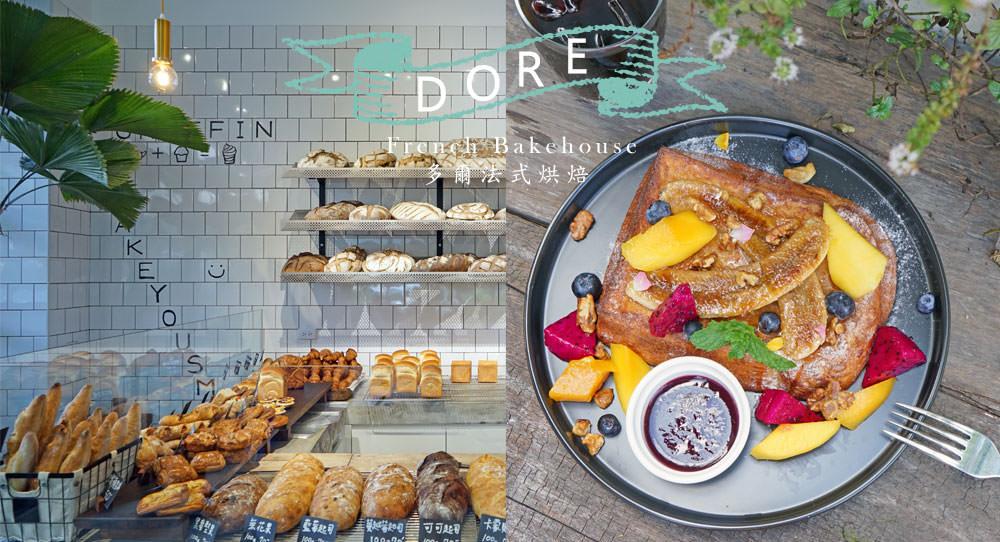 台中.美食 | DORE 多爾法式烘焙,早午餐、咖啡、外帶麵包,台中七期最美麵包店