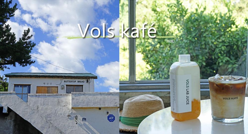 濟州.咖啡 | 老舊橘子倉庫大改造,用咖啡香與烘焙香重新定義輕工業風 Vols kafé