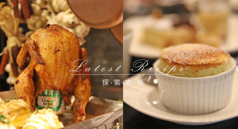 台北.美食 | 寒舍艾美探索廚房 BUFFET 自助餐廳,異國燒烤主題美食,位上甜點現烤舒芙蕾