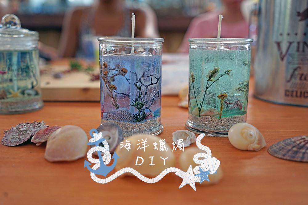 濟州. 手作體驗 | 珍藏濟州藍的小小海底世界,海洋蠟燭 DIY 푸른바다캔들 (Blue Candle)