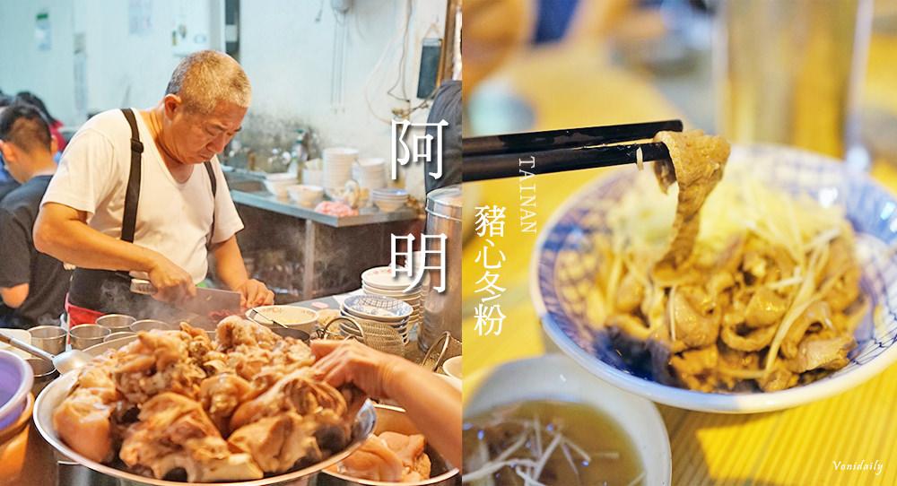 台南.美食 | 台南宵夜清單~阿明豬心冬粉,保安路超人氣排隊美食,蒜蓉豬腳、豬肝湯台灣味小吃
