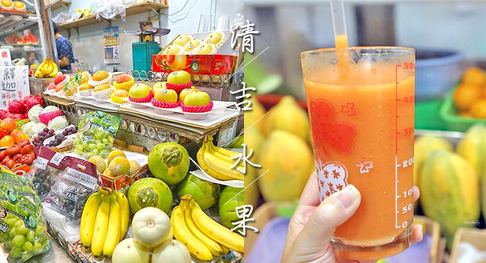 台南.美食 | 台南的水果店很不一樣,剉冰、果汁、切盤樣樣有,清吉水果補充涼快與維他命C