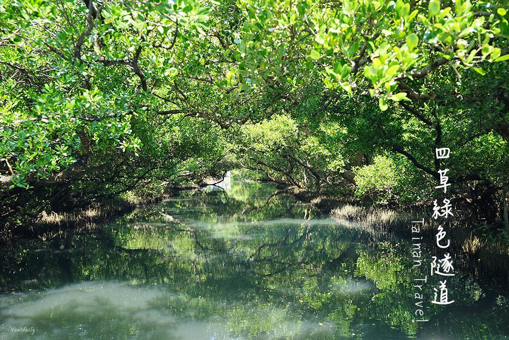 台南.景點 | 四草綠色隧道,搭船遊台灣袖珍版亞馬遜河,看濕地生態、絕美倒影