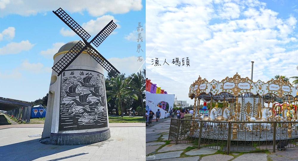 嘉義.景點 | 東石漁人碼頭 IG 打卡超好拍,小孩放風超好玩,免費戲水池、沙池、異國風建築