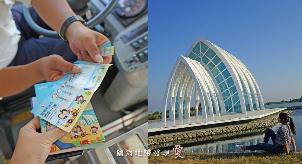 台灣 | 雲嘉南輕鬆遊,台灣好行鹽鄉濱海線郵輪式列車,故宮南院、高跟鞋教堂、北門遊客中心