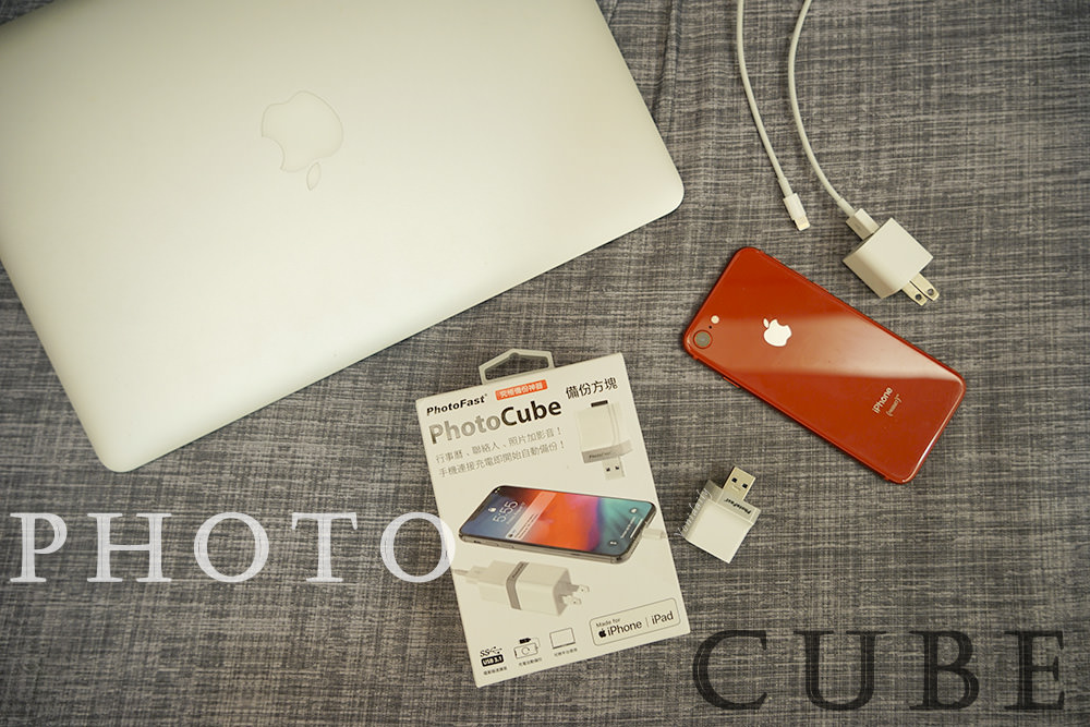 iphone 空間不再不夠用!PhotoFast PhotoCube 備份方塊,睡覺醒來充電同時完成備份