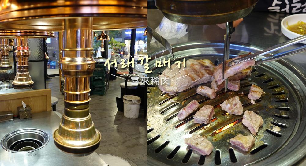 首爾美食 | 來韓國就是要吃烤肉!CP值超高,這家很可以~喜來稀肉 서래갈매기高麗大分店