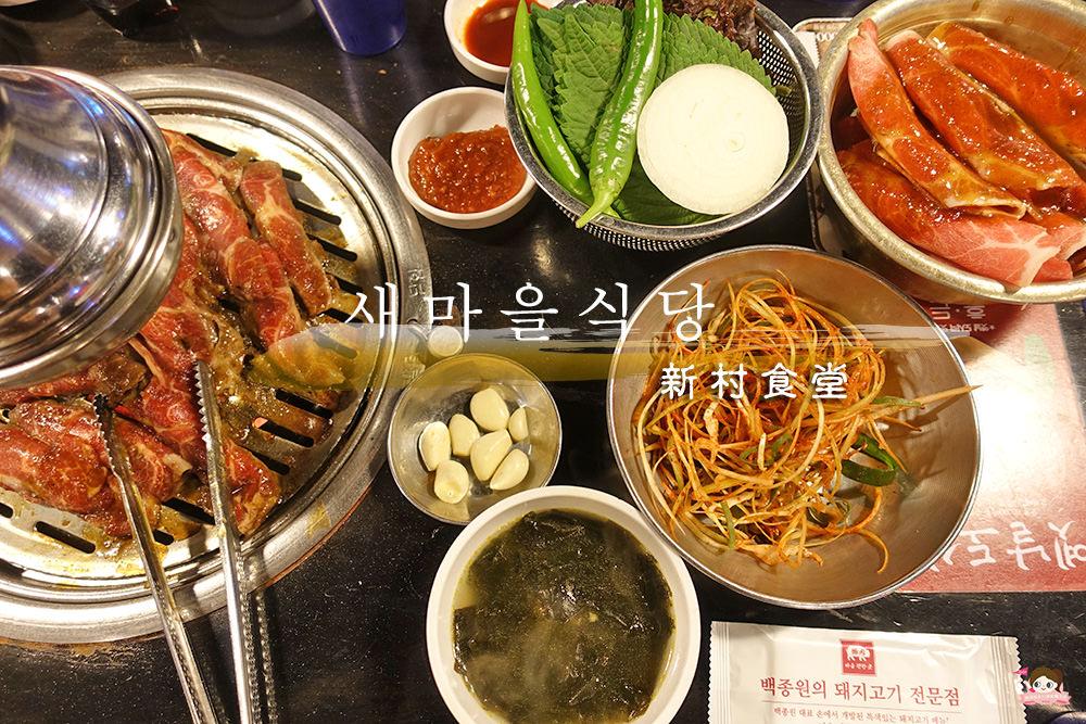 韓國.美食 | 韓國連鎖平價烤肉店 – 新村食堂(새마을식당),白鐘元美味保證!