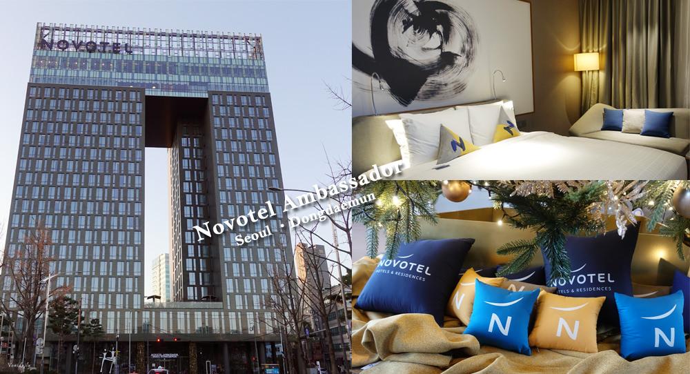 首爾住宿.東大門 | DDP 東大門設計廣場、時裝批發市場 5 分鐘,諾富特大使酒店 Novotel Ambassador Seoul Dongdaemun