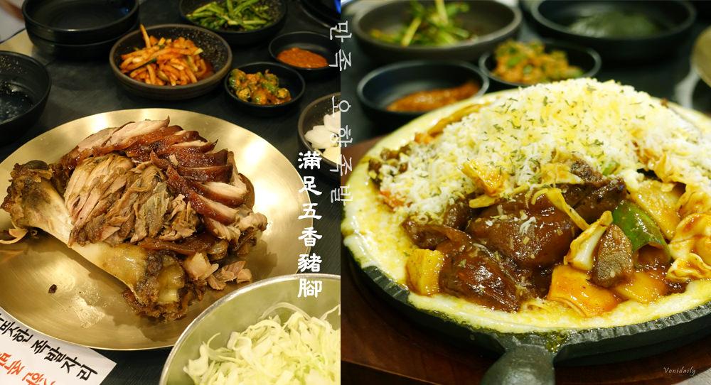 韓國.美食 | 平價吃米其林推薦美食,韓國三大豬腳之一滿足五香豬腳 만족 오향족발