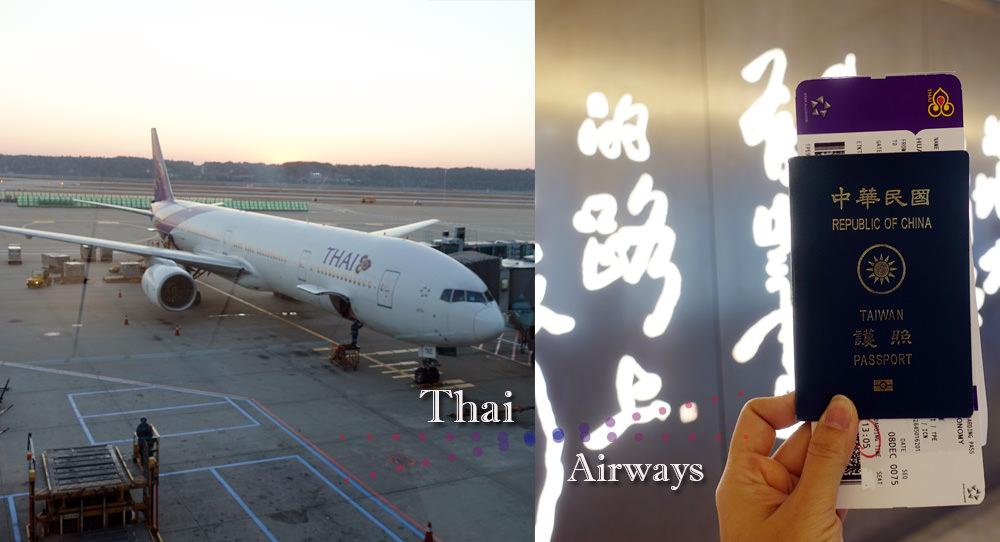 泰國航空 TG634 / TG635,台北 TPE – 首爾 ICN 飛行記錄 (行李 30 公斤/桃園機場第一航廈)