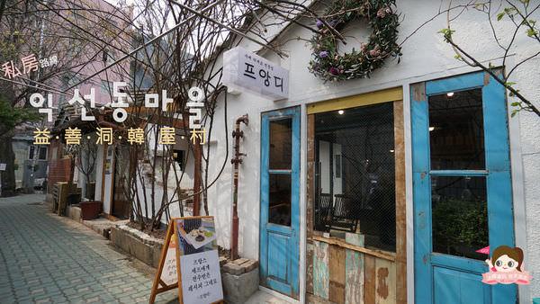 首爾散策私路線-藏身鐘路區的益善洞韓屋村 익선동마을 | 首爾景點〔130/329/534.鐘路三街站 종로3가역〕|