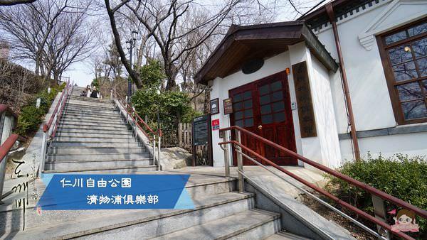 韓劇 | 《孤獨又燦爛的神-도깨비 》景點-仁川自由公園(인천자유공원)與濟物浦俱樂部(제물포구락부)
