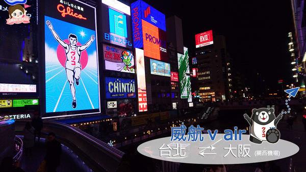 日本旅遊交通 | 威航V air大阪首航飛行記錄 (附訂票教學及關西機場KIX入境說明)