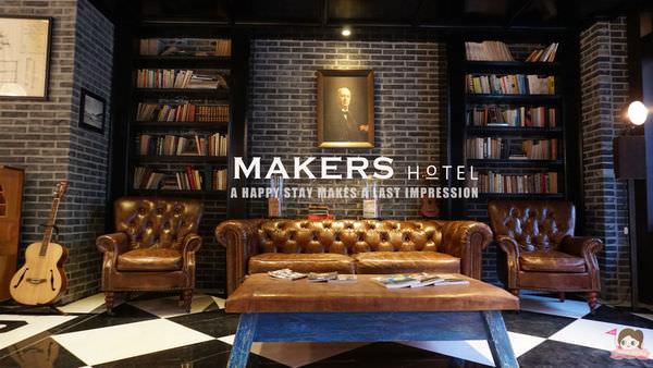 首爾住宿. 鐘路|老城區的新生活創造者,英倫工業風設計飯店 MAKERS HOTEL,益善洞 3 分鐘
