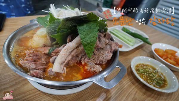 首爾美食 . 聖水站성수역 | 看到排隊跟著韓國人吃,竟是白鐘元三大天王推薦的「傳聞中的馬鈴薯排骨湯 소문난성수감자탕」