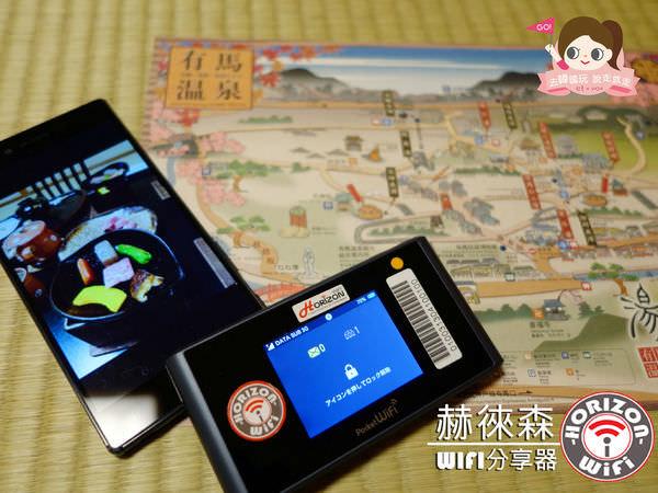 出國行動wifi | 旅行好幫手,遍遊日本上網連線無阻「赫徠森HORIZON」wifi分享器 (本文提供粉絲專屬優惠)
