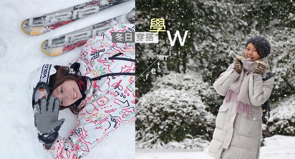 旅行穿搭 | 冬天、 下雪如何穿搭,才能保暖、拍照又好看?