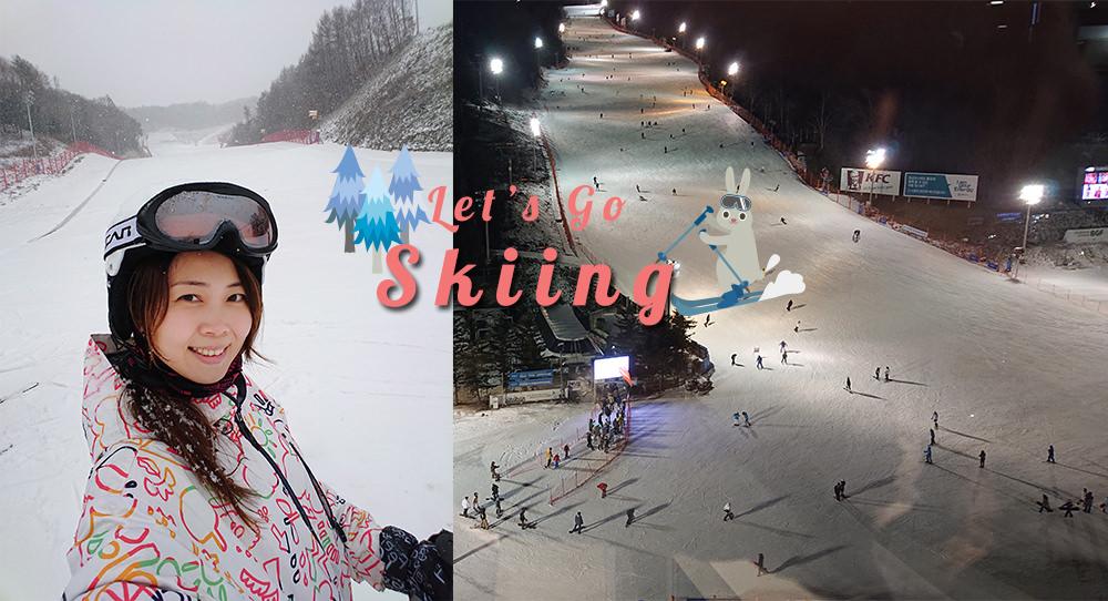 滑雪會上癮!韓國滑雪入住鳳凰城渡假村,中文教練小班教學保證學到會 (Phoenix Park 휘닉스 스노우파크)