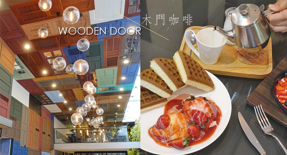 台中.美食 | 木門咖啡 WOODEN DOOR,公益路巷弄內好拍網美店,冰滴咖啡絕配鬆餅