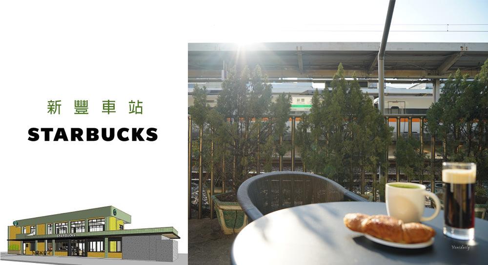 新竹.咖啡 | 新豐舊車站變身星巴克,打造第一間台灣鐵道 Starbucks,看火車、喝咖啡