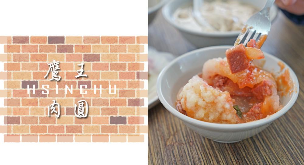 新竹.美食 | 鷹王肉圓,在地老饕強力推薦!肉圓、烤香腸、綜合湯,讓人吃了會上癮的台式小吃