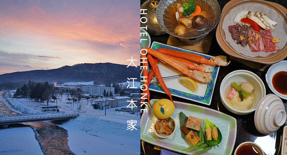 日本北海道.住宿 | 北見溫根湯溫泉美肌之湯-大江本家,臨近鄂霍次克海、網走、紋別