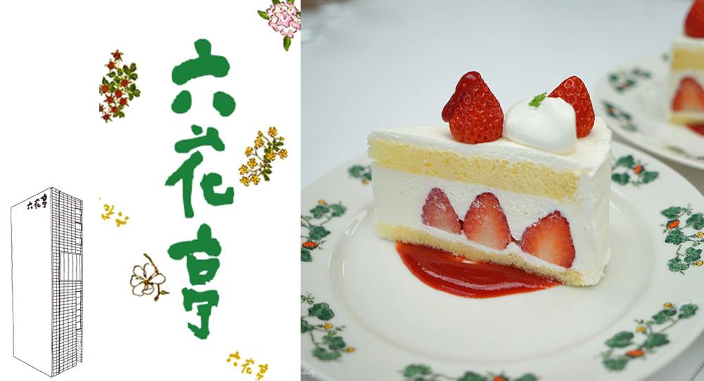 日本北海道.美食 | 六花亭札幌本店,下午茶草莓蛋糕、伴手禮必買蘭姆奶油葡萄夾心餅乾