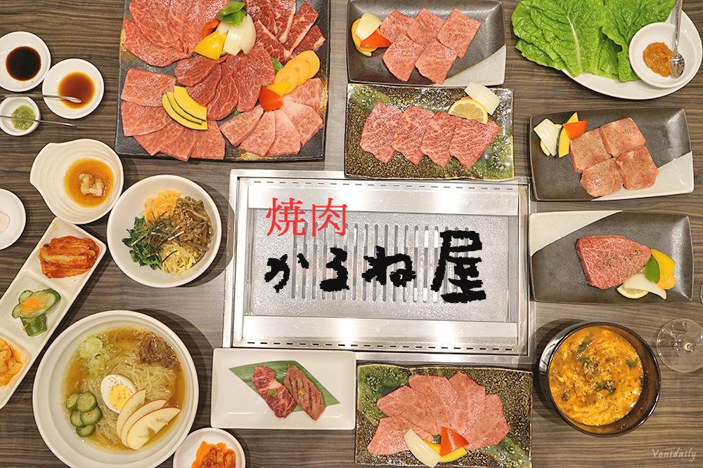 日本北海道.美食 | 燒肉 KARUNE 屋 (かるね),極鮮上等和牛供應中,平價消費不思議 (近円山動物園)