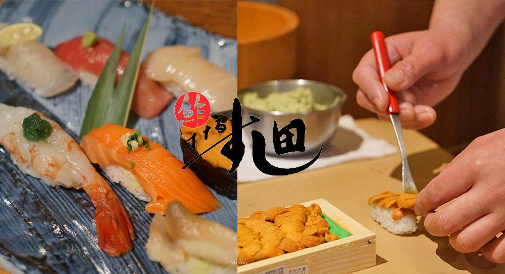 日本北海道.美食 | 壽司田 (すし田) 時令握壽司與夢幻鮭兒,小樽在地人推薦好吃壽司店