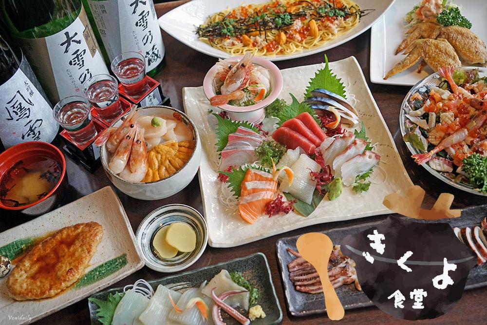 日本北海道.美食 | 賓士丼飯~招牌巴丼好難忘!再訪 KIKUYO きくよ食堂,居酒屋料理平價美味