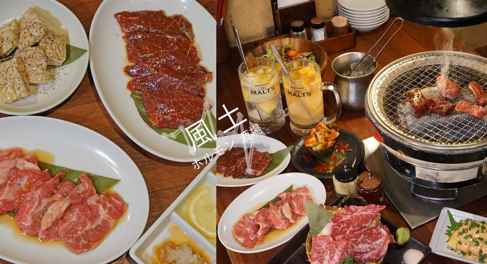 日本北海道.美食 | 札幌車站旁,成吉思汗烤肉、烤內臟平價好吃,ホルモン 酒場風土 サツエキ Bridge 店