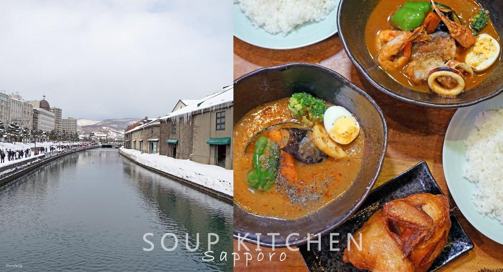 日本北海道.美食 | 小樽運河食堂吃什麼?SOUP KITCHEN 湯咖哩半隻春雞、6 家複合式餐飲一次介紹