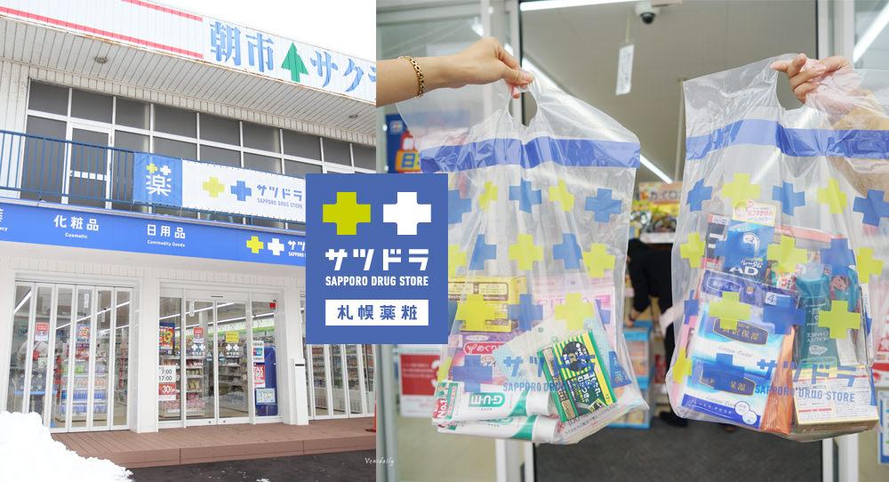 日本北海道.購物 | 北海道必買 30 種藥妝戰利品分享!到札幌藥妝一次買齊還可退稅 (附折價券)