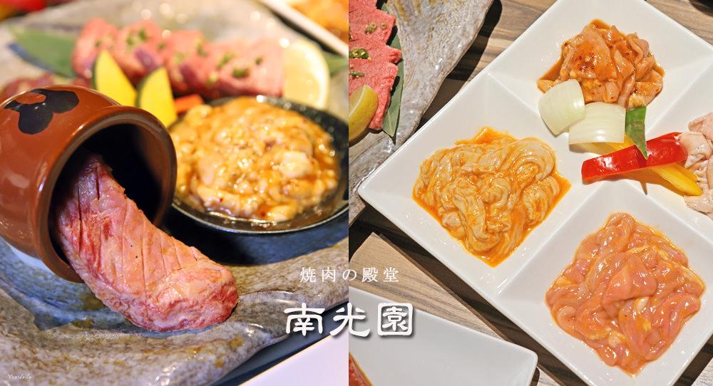 日本北海道.美食 | 札幌在地人的日式燒肉老店口袋清單,燒肉殿堂南光園