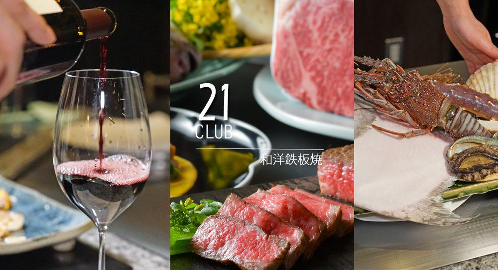 日本北海道.美食 | 21CLUB 高級和洋鐵板燒,佐餐是札幌市區無價夜景 (中島公園旁)