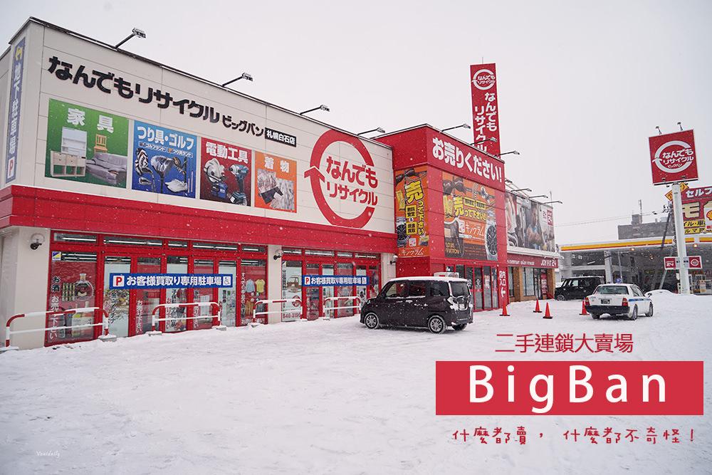 日本北海道.購物 | 二手連鎖大賣場 BigBan 白石店尋寶去!精品、和服、廚具、雪具、電玩、電器,便宜帶回家!