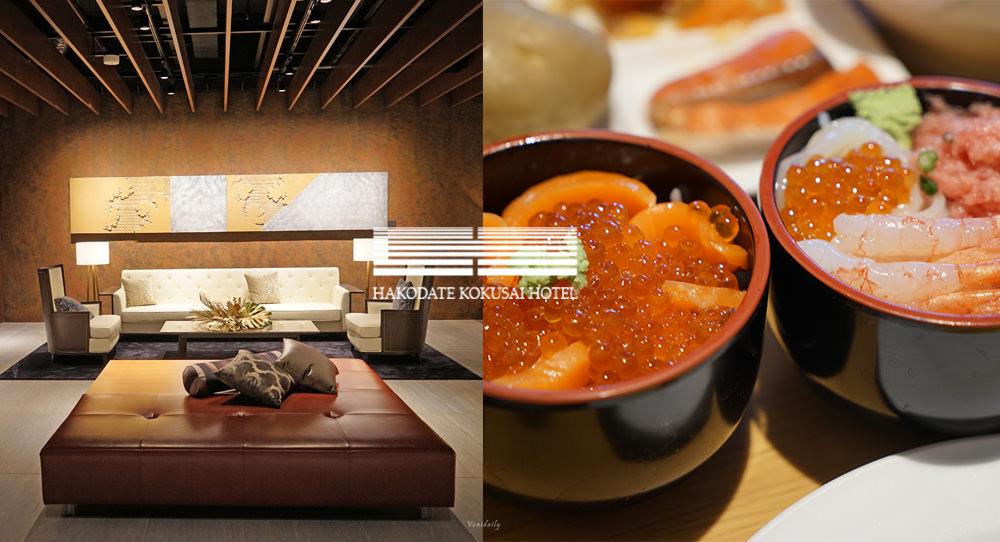 日本北海道.住宿 | 函館國際飯店 HAKODATE KOKUSAI HOTEL,機場巴士在門口、早鮮霸氣海鮮丼自己配