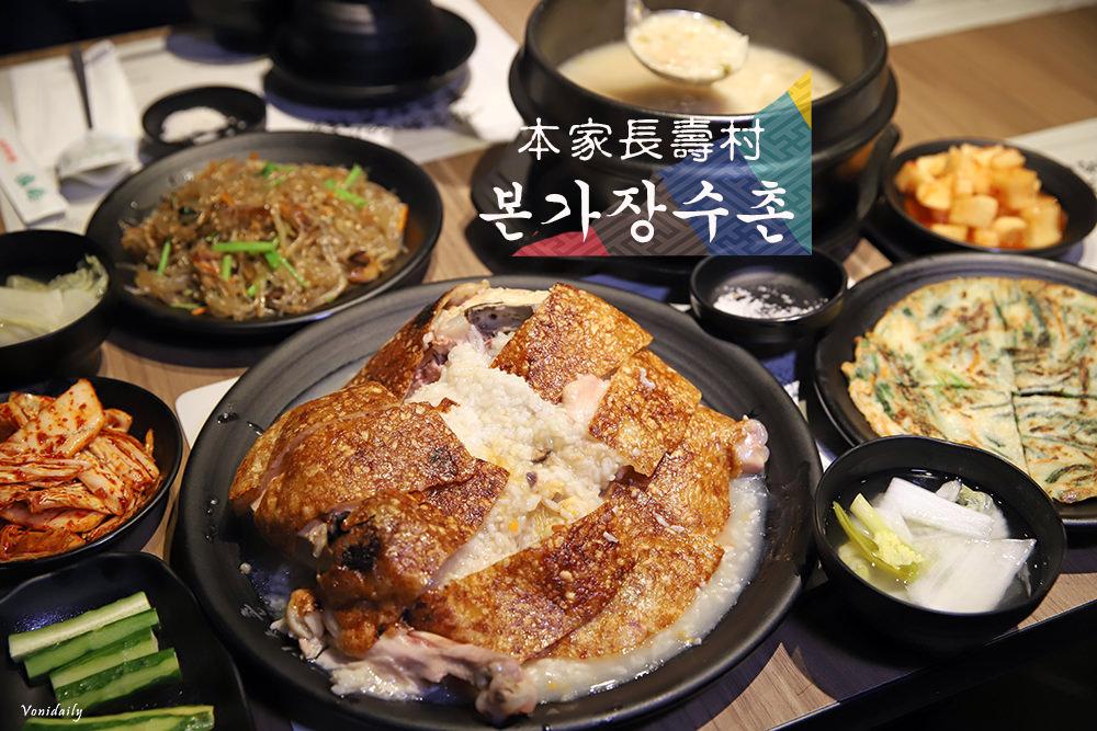 台北東區.美食 | 本家長壽村 본가장수촌 人蔘雞鍋粑粥,來自韓國 40 年正宗美味,不加調味料也好吃的養身美食