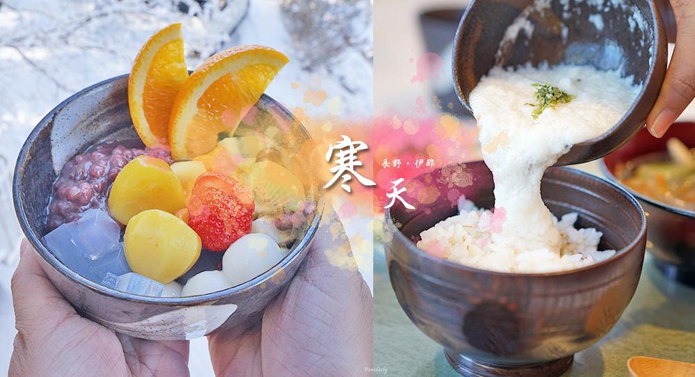 日本長野.美食 | 高纖低卡寒天餐,美味零脂肪又飽足,來自日本最幸福企業-寒天爸爸 (伊那食品)
