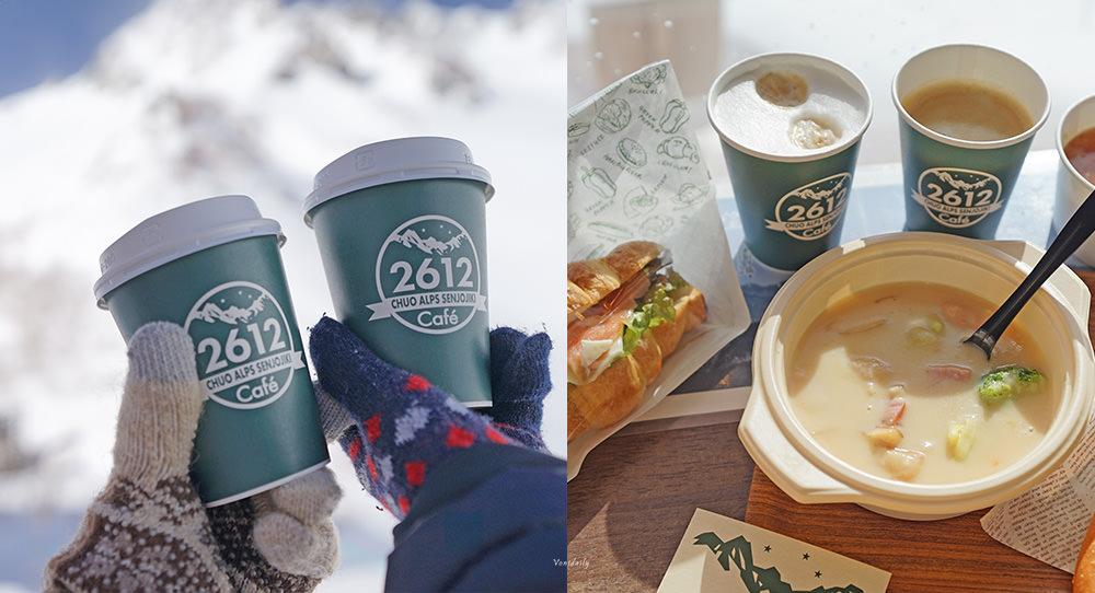 日本長野.美食 | 日本離天空最近、海拔最高的 2612 咖啡 (2612cafe )